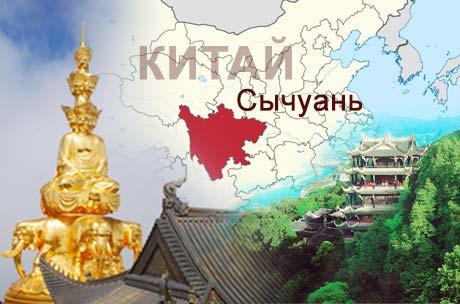 Восточный Тибет