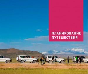 Путеводитель по Тибету (5 стр)
