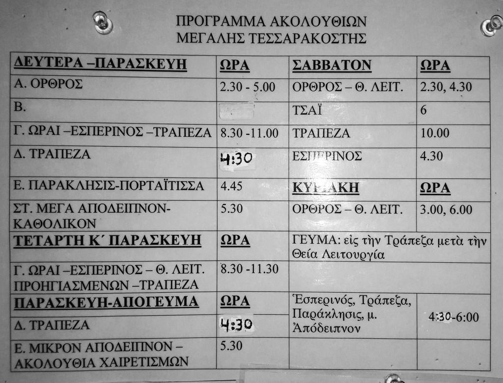 4_Общая инфа_расписание монастыря в дни поста